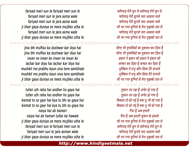 lyrics of song Fariyad Meri Sun Le