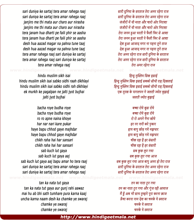 lyrics of song Sari Duniya Ke Sartaj