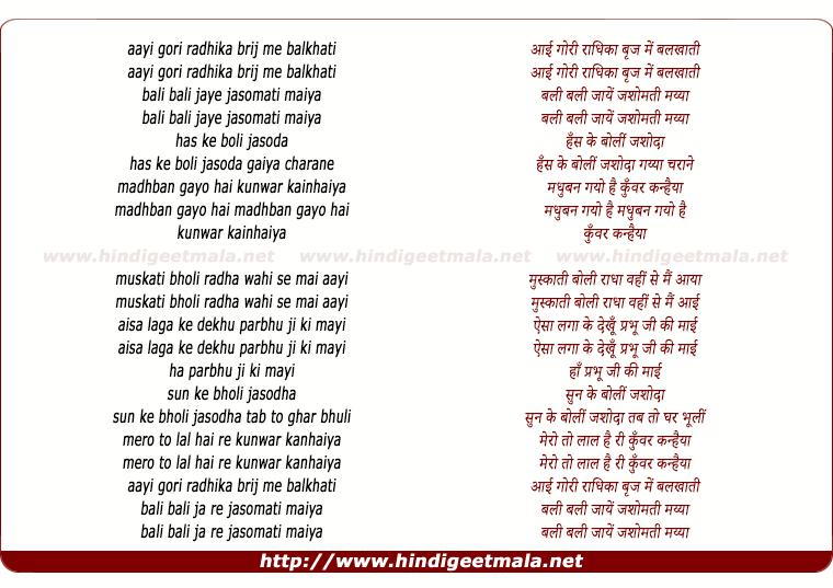lyrics of song Aayi Gori Radhika Barij Me Balkhati