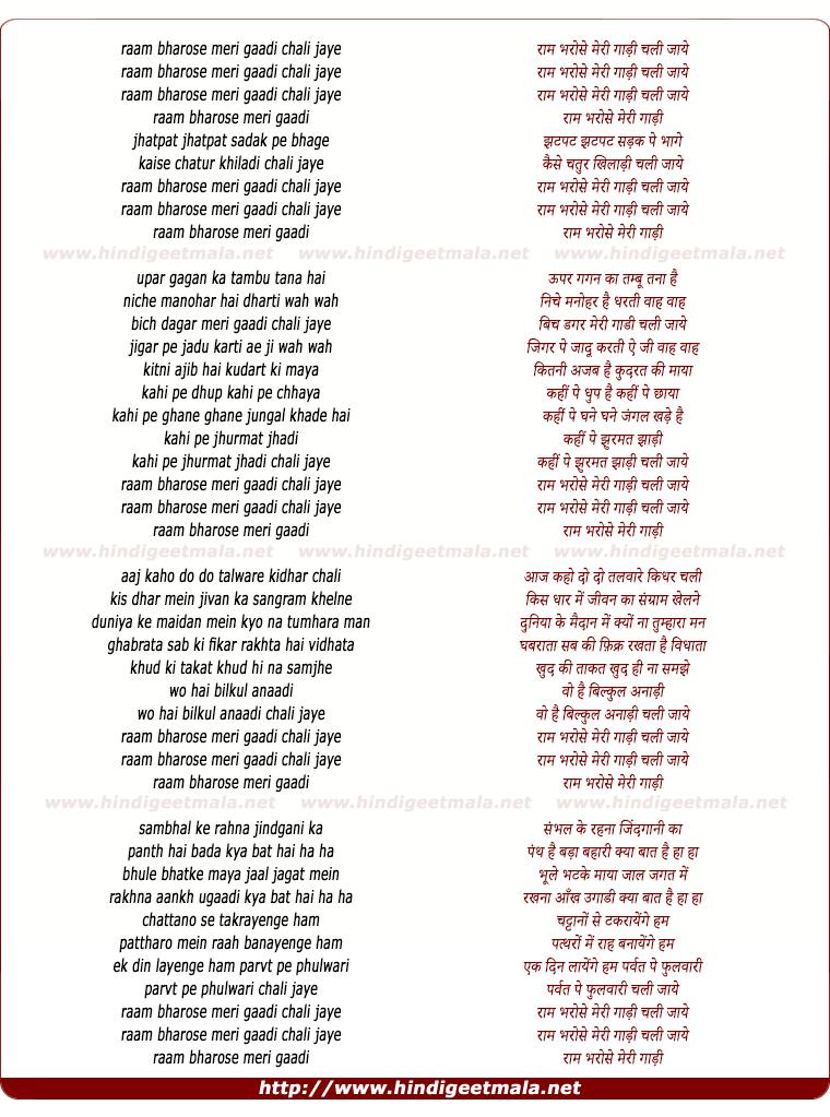 lyrics of song Ram Bharose Meri Gaadi Chali Jaye