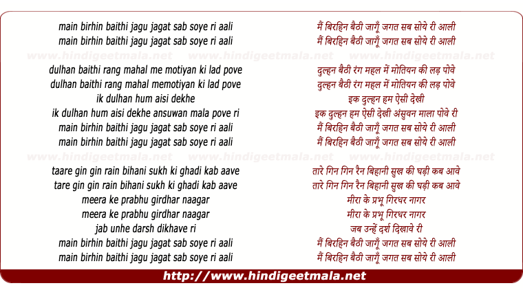 lyrics of song Mai Birhan Baithi Jagu