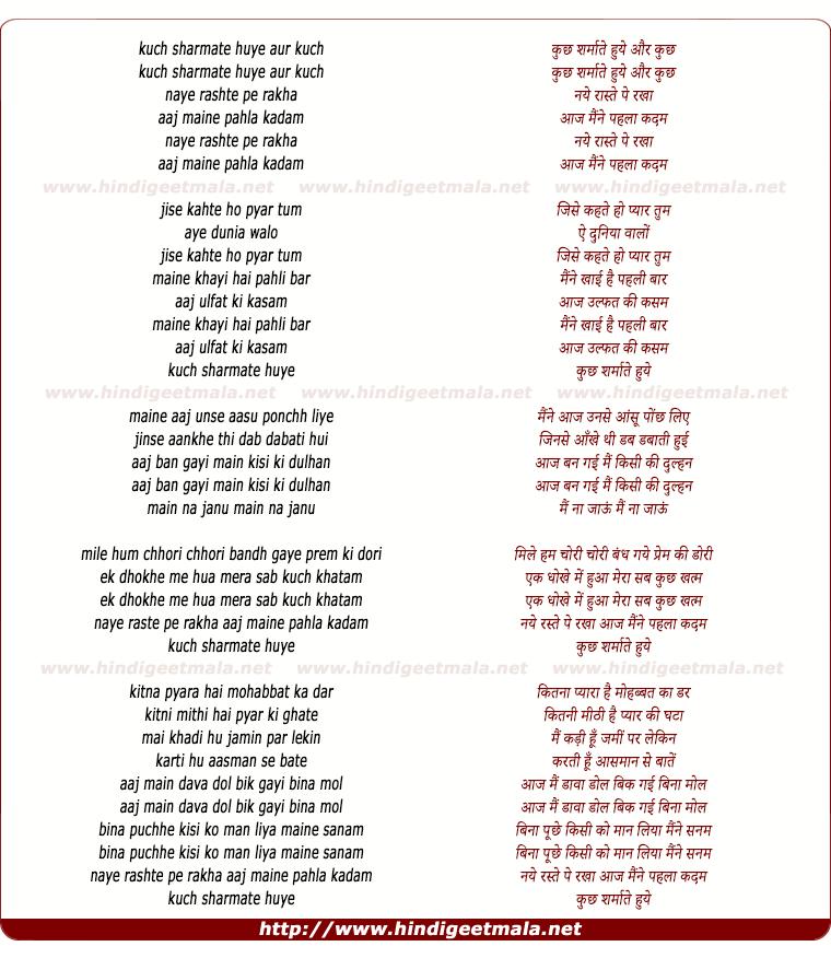 lyrics of song Kuch Sharmate Hue Aur Kuch