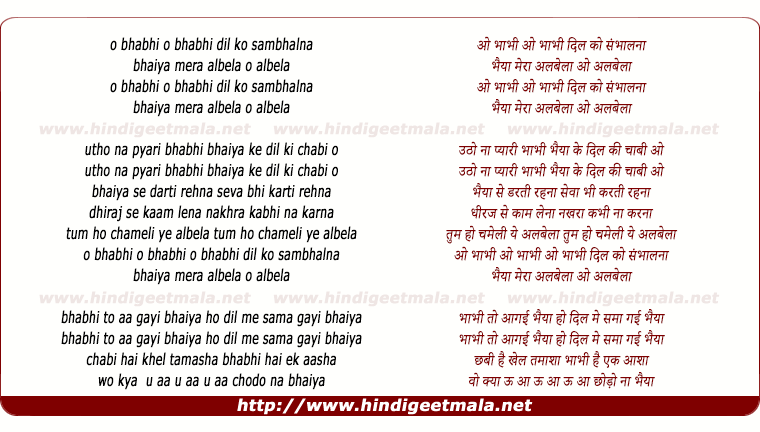 lyrics of song Bhaiya Mera Albela O Bhabhi Dil Ko