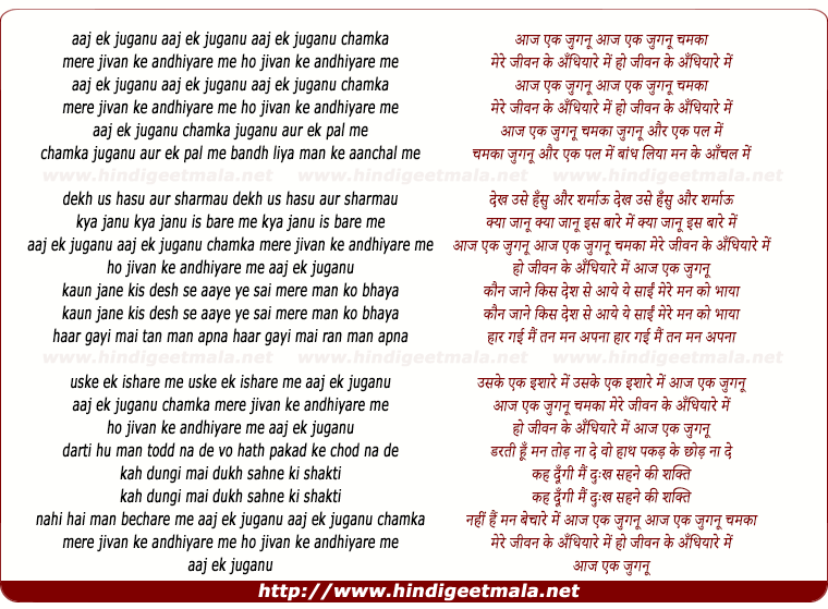 lyrics of song Aaj Ek Jugnu Chamka Mere Jeevan Ke Andhiyare Me