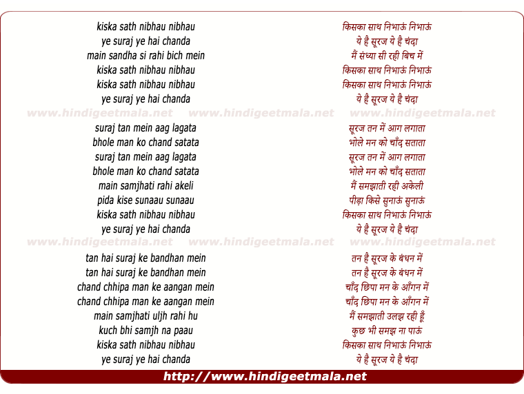 lyrics of song Kiska Saath Nibhau