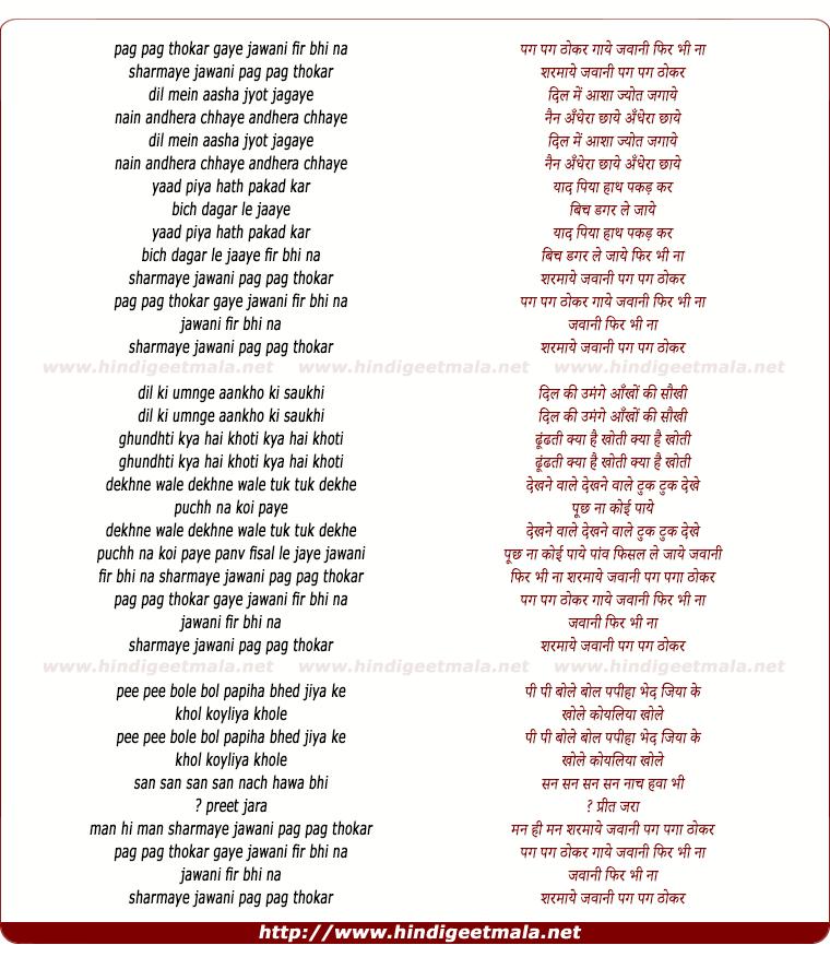 lyrics of song Pag Pag Thokar Khaye Jawani Phir Bhi