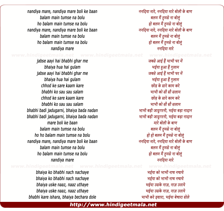 lyrics of song Nanadiya Mare Boli Ke Baan