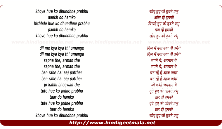 lyrics of song Khoye Hue Ko Dundhne Parbhu Aankh Do