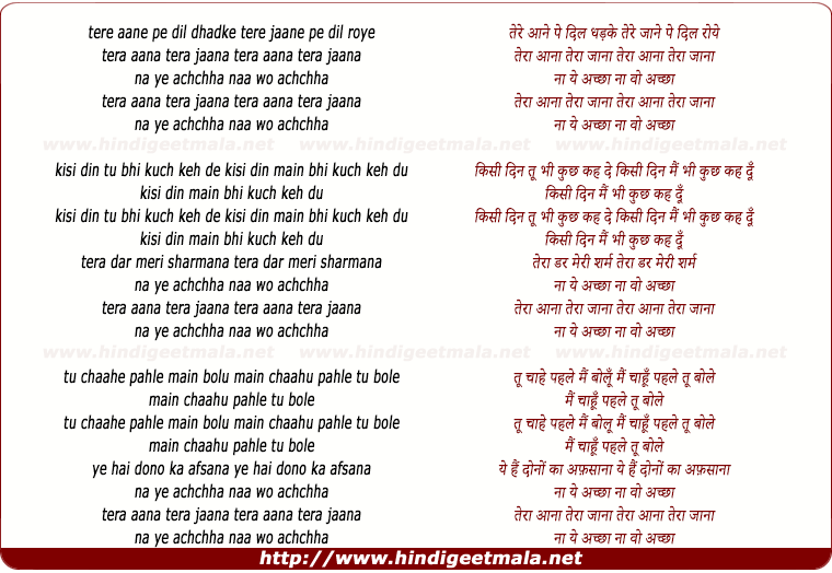 lyrics of song Tere Aane Par Dil Dhadke