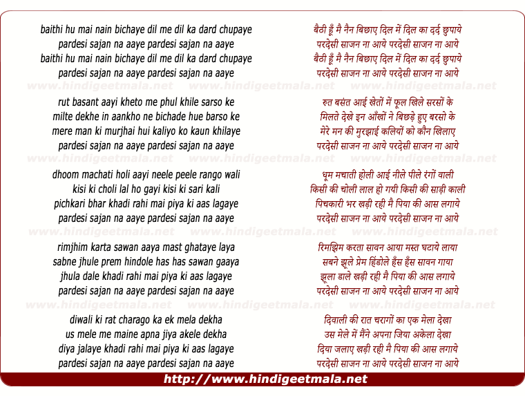 lyrics of song Baithi Hu Mai Nain Bichhaye