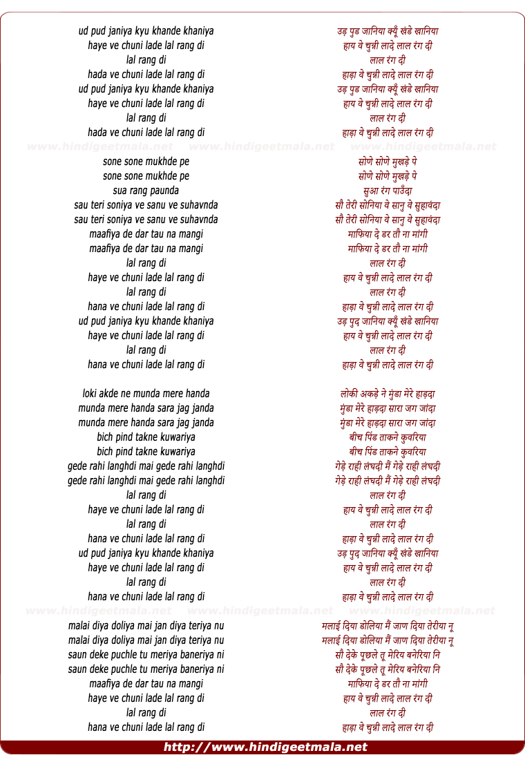 lyrics of song Ud Pud Jaaniya