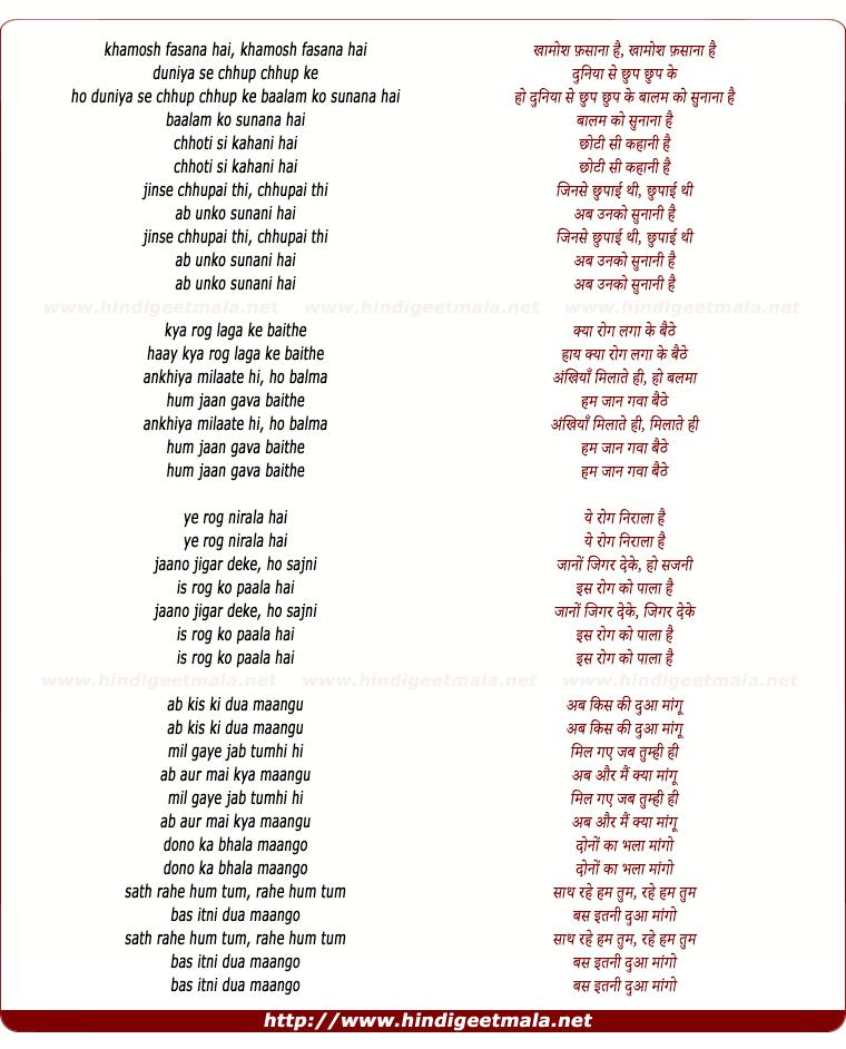 lyrics of song Khamosh Fasana Hai Duniya Se Chup Chup Ke