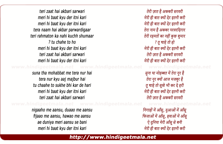 lyrics of song Teri Zaat Hai Akbari Sarwari