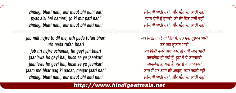 lyrics of song Zindagi Bhati Nahi Aur Maut Bhi Aati Nahi
