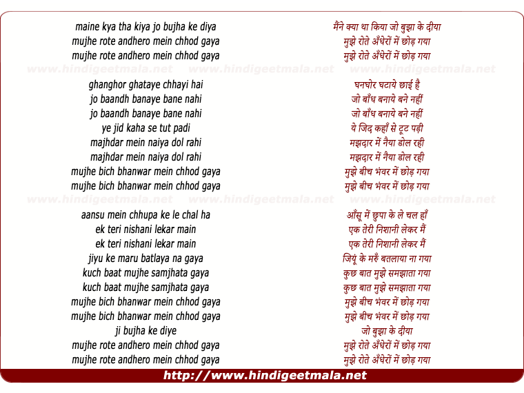 lyrics of song Maine Kya Tha Kiya