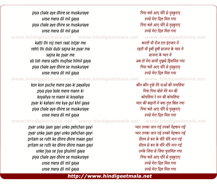 lyrics of song Piya Chale Aaye Dhire Se Muskuraye