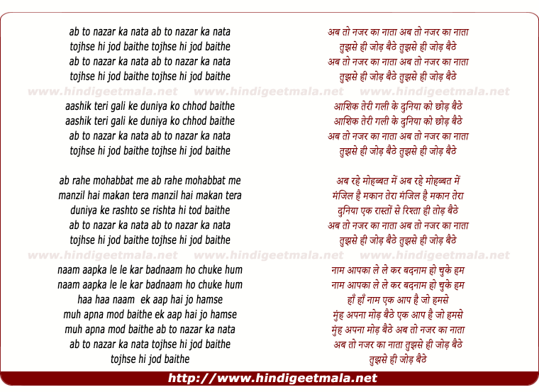 lyrics of song Ab To Nazar Ka Nata Tujhse Hi Jod Baithe