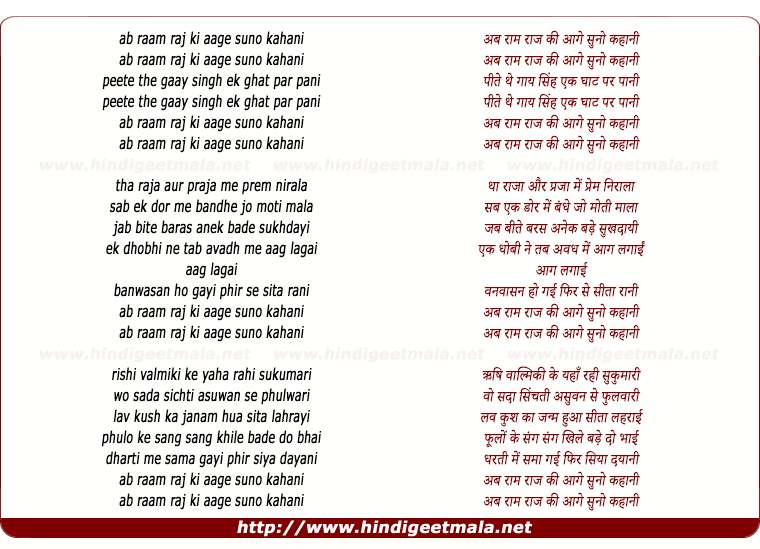 lyrics of song Ab Ram Raj Ki Aage Suno Kahani