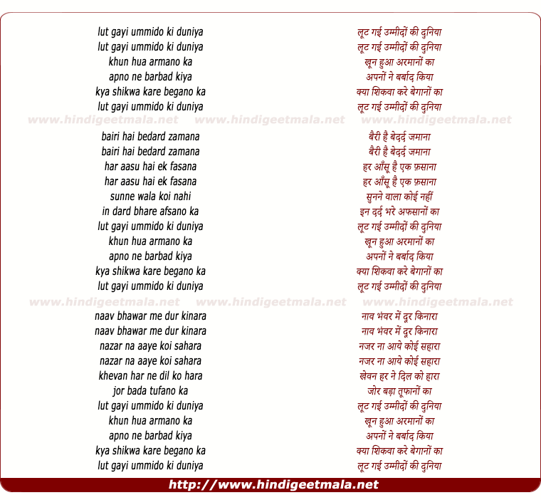 lyrics of song Lut Gayi Ummido Ki Duniya
