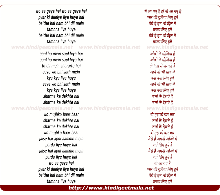 lyrics of song Wo Aa Gaye Hai Pyar Ki Duniya Liye Hue