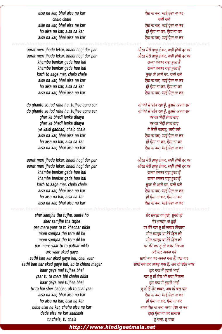 lyrics of song Aisa Na Kar Bhai Aisa Na Kar