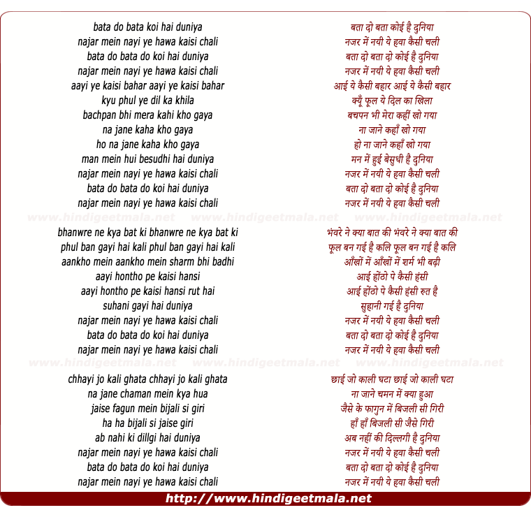 lyrics of song Bata Do Koi Hai Duniya