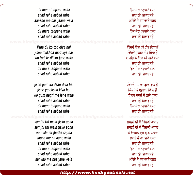 lyrics of song Dil Mera Tadpane Wala Shad Rahe Aabad Rahe