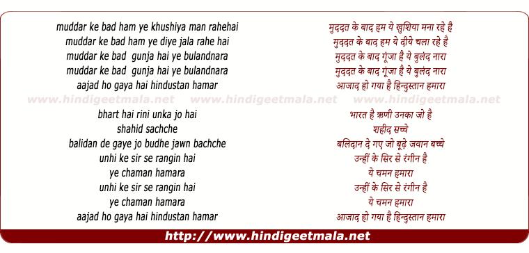 lyrics of song Aazad Ho Gaya Hindustan
