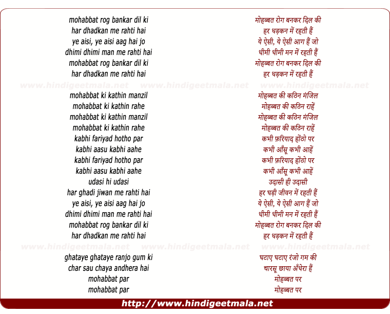 lyrics of song Mohabbat Rog Ban Kar
