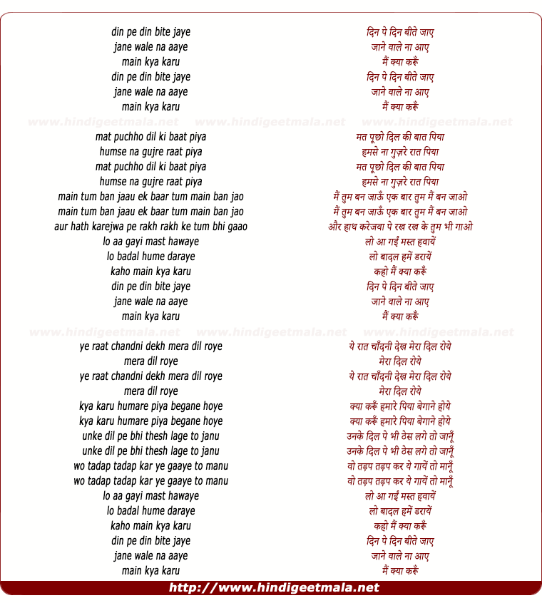 lyrics of song Din Pe Din Beete Jaye