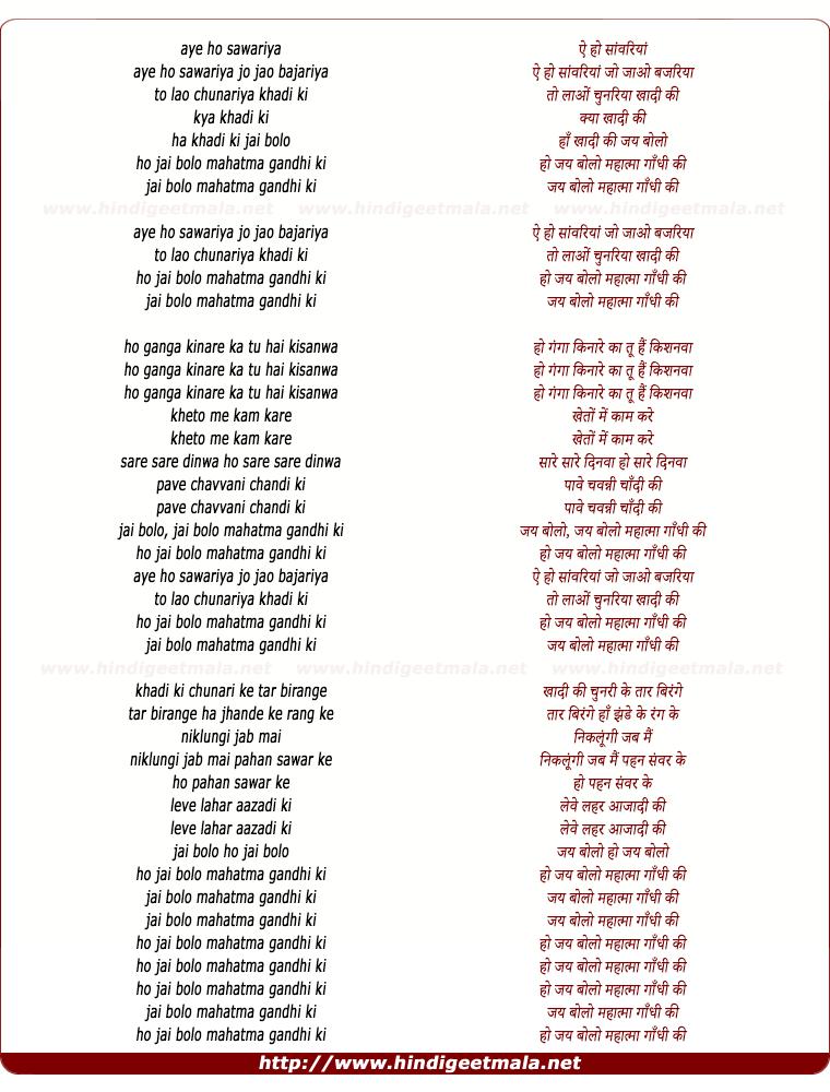 lyrics of song Ae Ho Sanwariya Jo Jao Bajariya