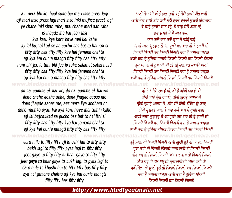 lyrics of song Aji Mera Bhi Koi Haal Suno