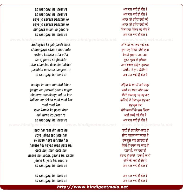 lyrics of song Ab Raat Gayi Hai Beet Re