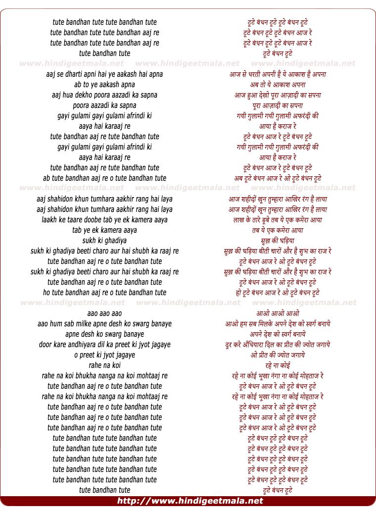 lyrics of song Tute Bandhan Tute Bandhan Aaj Re
