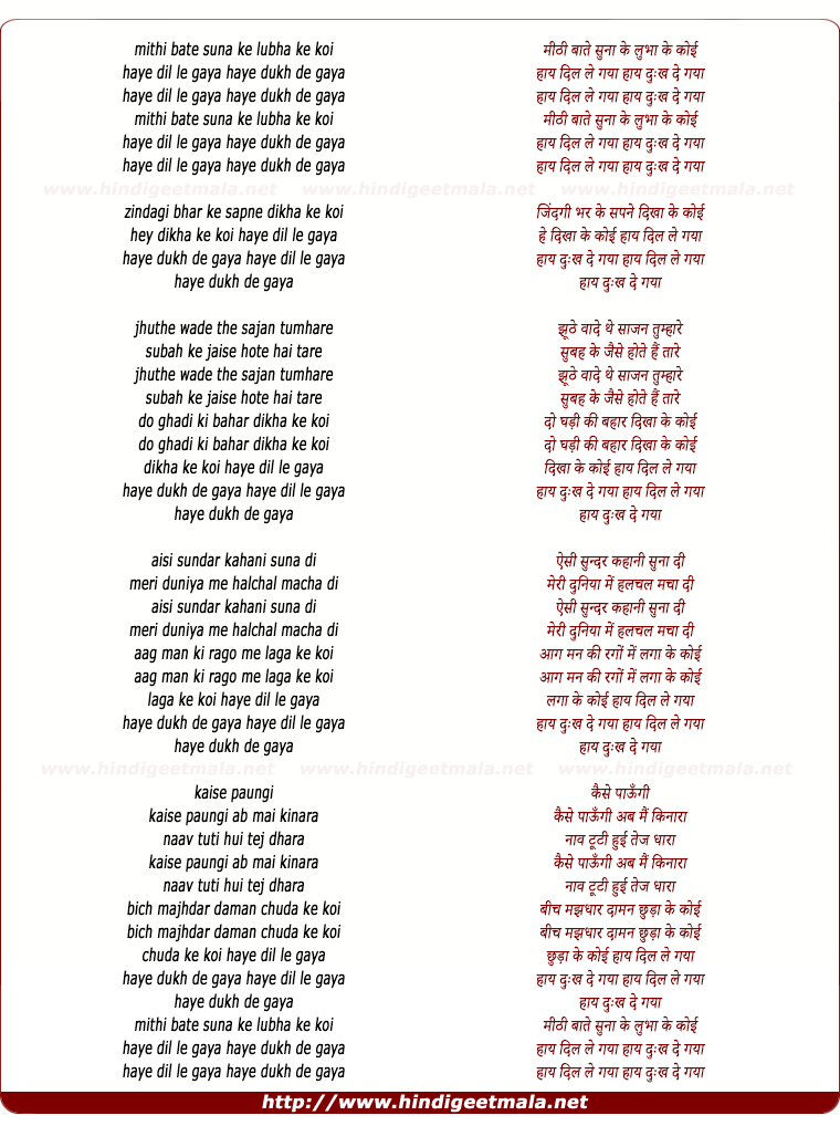 lyrics of song Meethi Baate Suna Ke Lubha Ke Koi