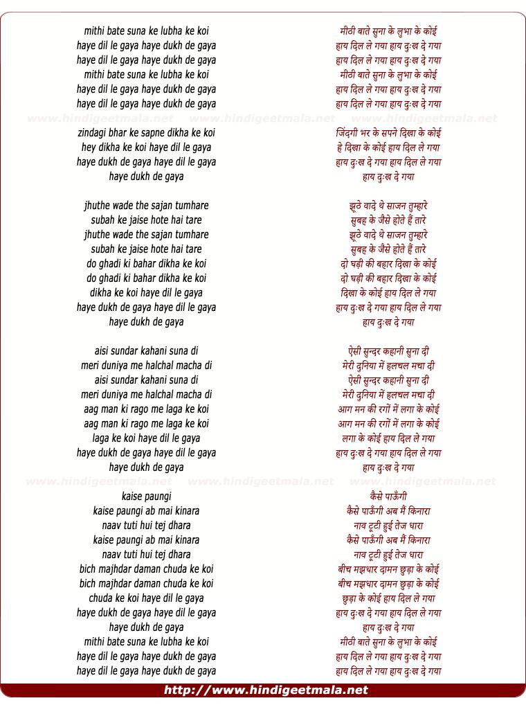 lyrics of song Meethi Baate Suna Ke Lubha Ke Koi