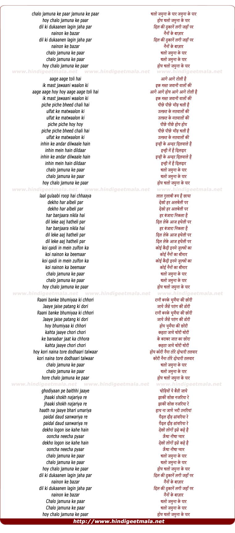lyrics of song Chalo Jamuna Ke Paar