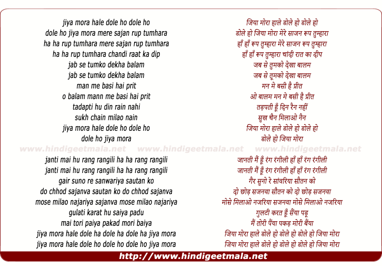 lyrics of song Jiya Mora Haale Dole Ho