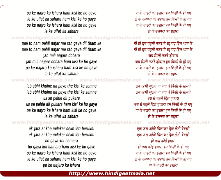 lyrics of song Pa Ke Nazro Ka Ishara