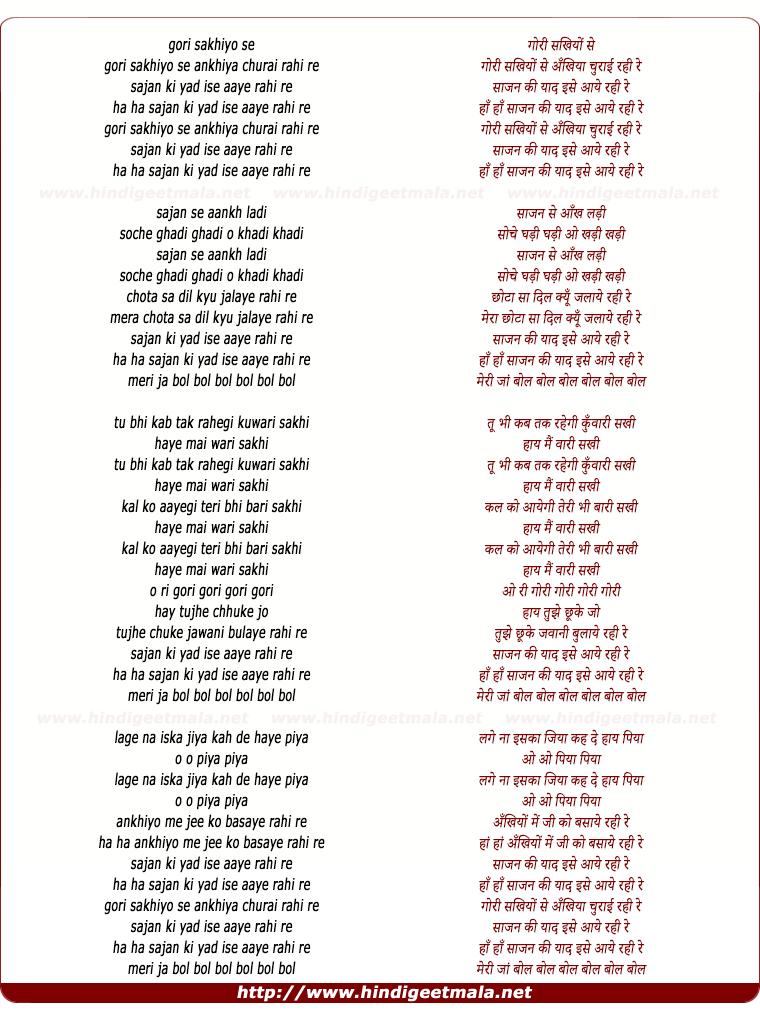lyrics of song Gori Sakhiyo Se Ankhiya Churai Rahi Re