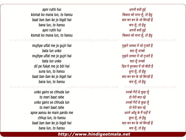 lyrics of song Apni Ruthi Hui Kismat Ko Mana Lu