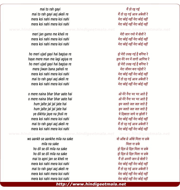 lyrics of song Main To Reh Gayi Aaj Akeli Re