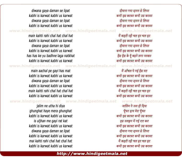 lyrics of song Diwana Gaya Daman Se Lipat