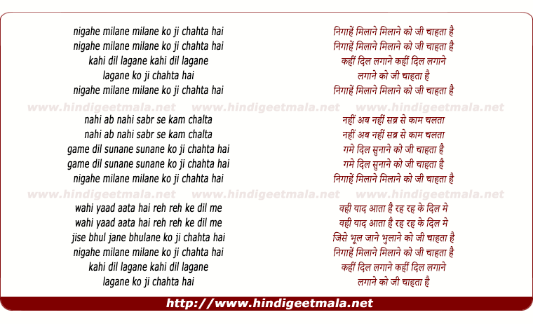 lyrics of song Nigahe Milane Ko Ji Chahta Hai