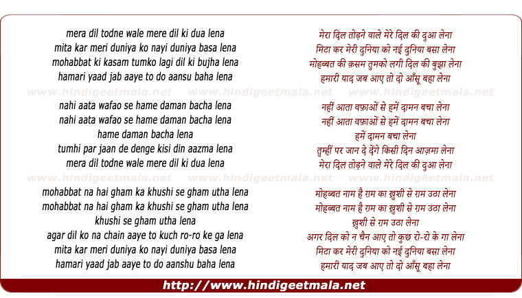 lyrics of song Mera Dil Todne Wale Mere Dil Ki Dua Lena