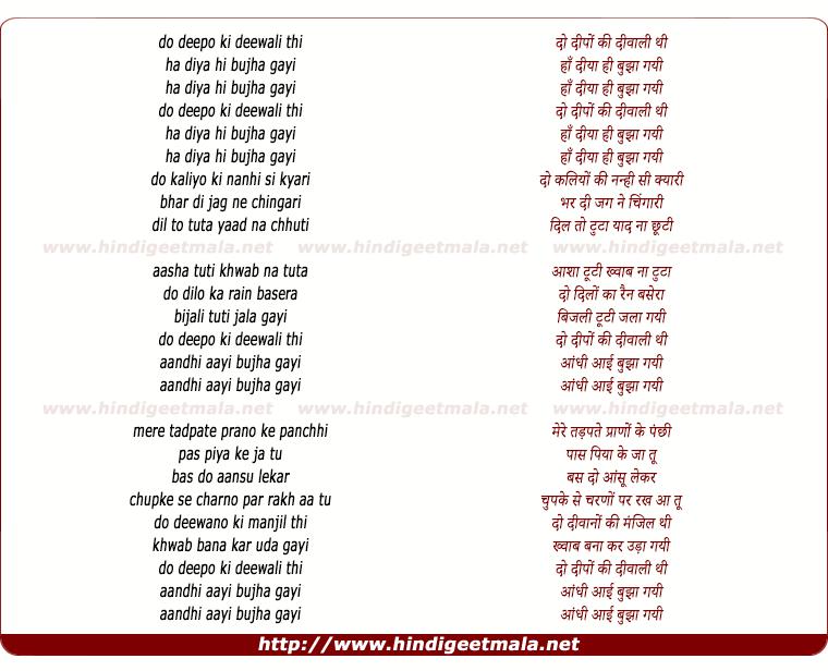 lyrics of song Do Deepo Ki Diwali Thi