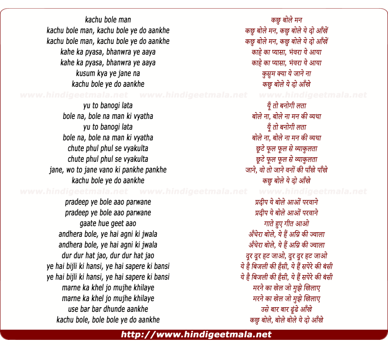 lyrics of song Kuch Bole Ae Do Ankhiya