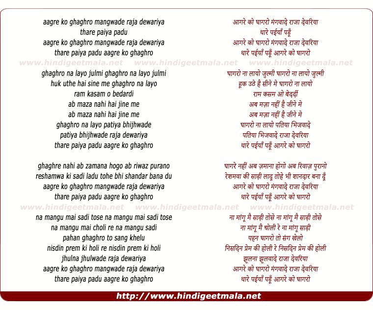lyrics of song Aagre Ko Ghaghro Mangawa De Raja