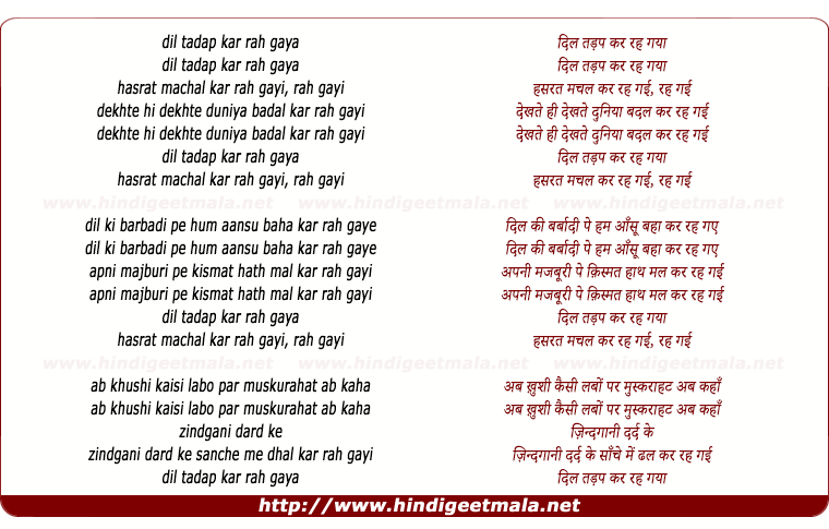 lyrics of song Dil Tadap Kar Reh Gaya