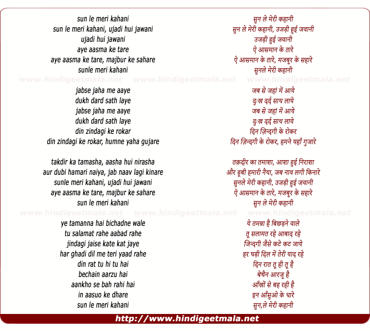 lyrics of song Sun Le Meri Kahani Ujhadi Hui Jawani